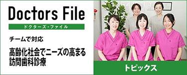 チームで対応高齢化社会でニーズの高まる訪問歯科診療|ドクターズ・ファイル