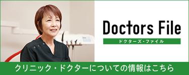 五十嵐 佳子理事長、宋 志鎬院長の独自取材記事(つばめデンタルクリニック)|ドクターズ・ファイル